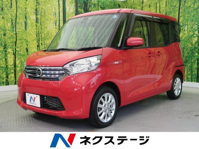 日産 X Vセレクション エマージェンシーブレーキ 電動スライド