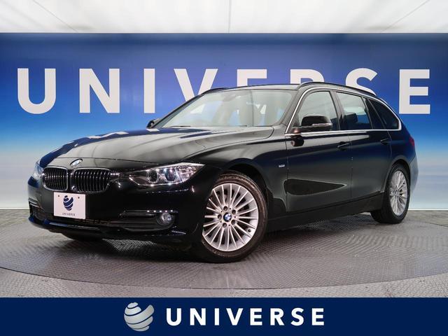 BMW 320dツーリング ラグジュアリー 革シートセット 禁煙車