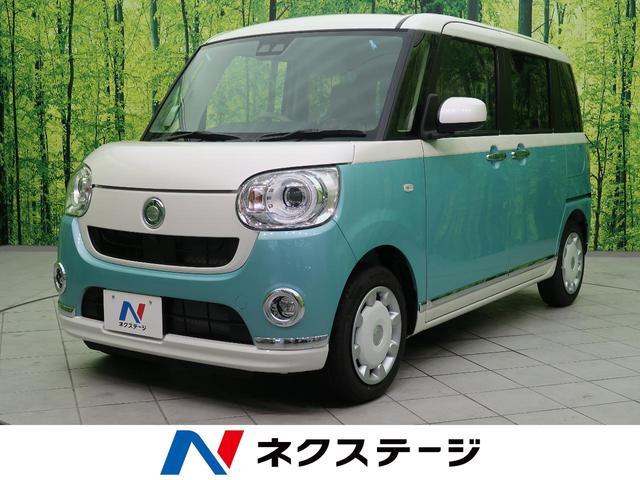 ダイハツ Gメイクアップリミテッド SAIII 届出済未使用車 両側電