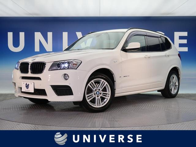 BMW xDrive 20d Mスポーツパッケージ ベージュ革