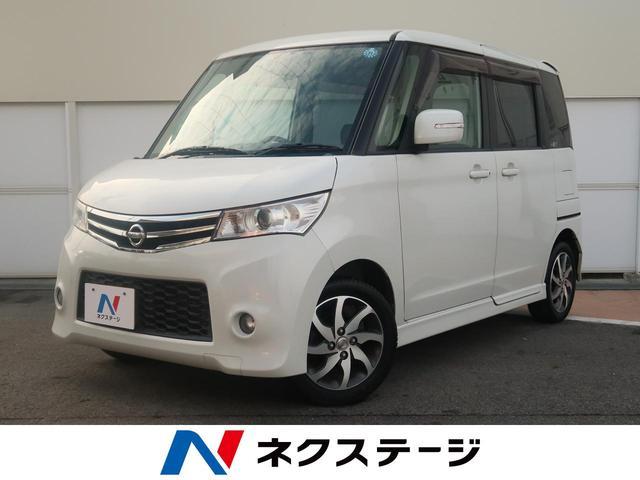 「日産」「ルークス」「コンパクトカー」「愛知県」の中古車