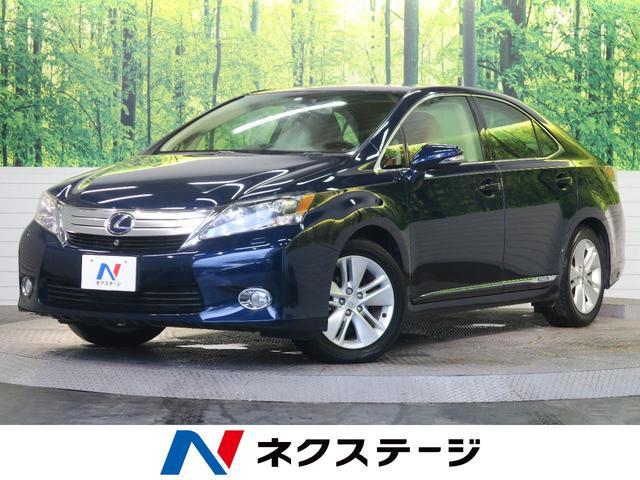 HS250h バージョンI 本革シート 純正HDDナビ(1枚目)