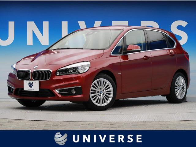 BMW 218dアクティブツアラー 全国180台限定 衝突軽減