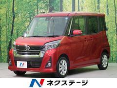 デイズルークスハイウェイスター X 純正ナビTV 全方位カメラ 4WD