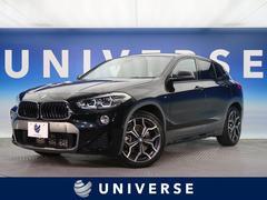 BMW X2xDrive 20i MスポーツX 禁煙車・コンフォートP