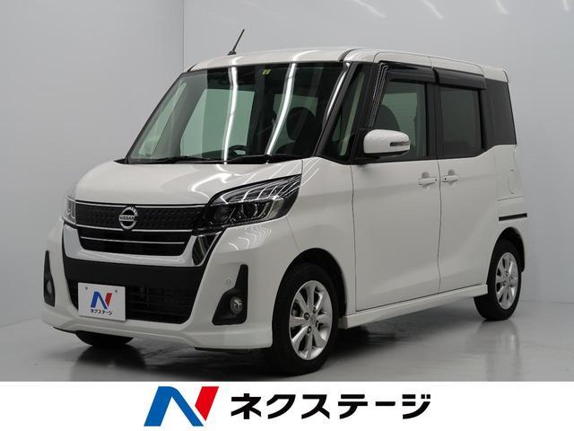 沖縄の中古車 日産 デイズルークス 車両価格 119.9万円 リ済別 2018(平成30)年 1.5万km ホワイトパール(3P)