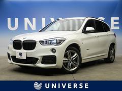 BMW X1xDrive 18d Mスポーツ 1オーナー 禁煙車 純ナビ