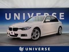 BMW320d Mスポーツ 禁煙車 レーンチェンジウォーニング