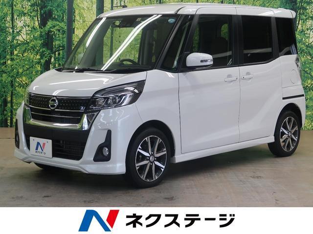 「日産」「デイズルークス」「コンパクトカー」「三重県」の中古車