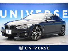 BMW420iグランクーペ セレブレーションED イン スタイル