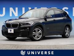 BMW X1xDrive 18d Mスポーツ コンフォートPKG 禁煙