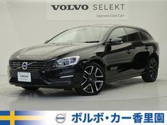 ボルボ V60D4 ダイナミックエディション 認定 特別仕様車 黒革シート