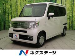 N−VAN+スタイルクール・ホンダセンシング 届出済み未使用車 ナビ装着PKG