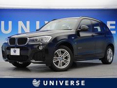 BMW X3xDrive20d Mスポーツ 1オーナー 全周囲カメラ