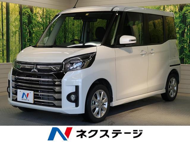 三菱 カスタムG セーフティパッケージ 電動スライドドア 衝突軽減