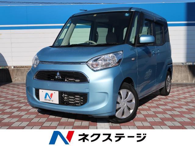 三菱 M SDナビ バックカメラ アイドリングストップ 禁煙車
