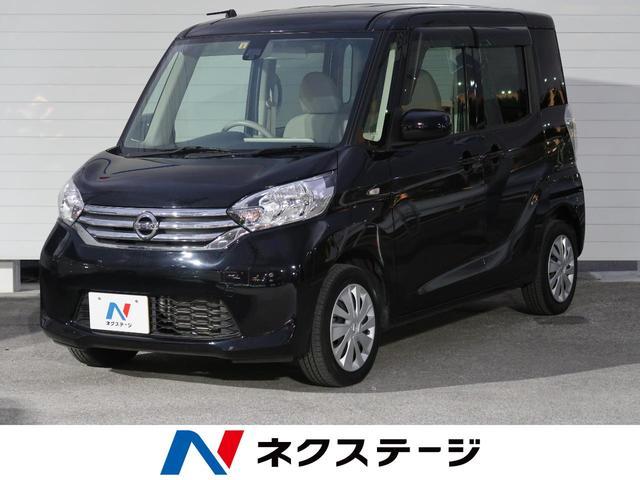 沖縄県うるま市の中古車ならデイズルークス S SDナビ 衝突軽減装置 アイドリングストップ