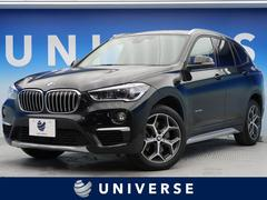 BMW X1xDrive 20i xライン コンフォートPKG 衝突軽減