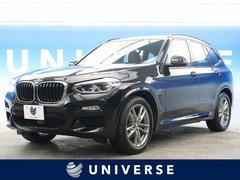 BMW X3xDrive 20d Mスポーツ ハイラインPKG 禁煙車