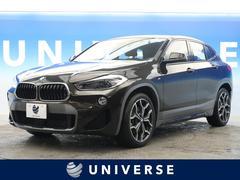 BMW X2xDrive 20i MスポーツX ワンオーナー 禁煙車