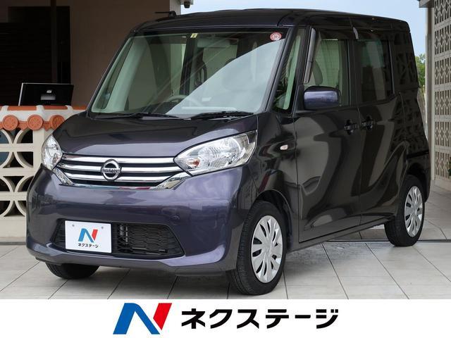 沖縄県豊見城市の中古車ならデイズルークス S ETC・アイドリングストップ