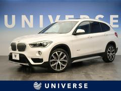 BMW X1xDrive 25i xライン ACC パフォレーション革