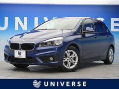 BMW218iアクティブツアラー コンフォート&プラスPKG 禁煙