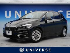 BMW218dアクティブツアラー ラグジュアリー 本革シート