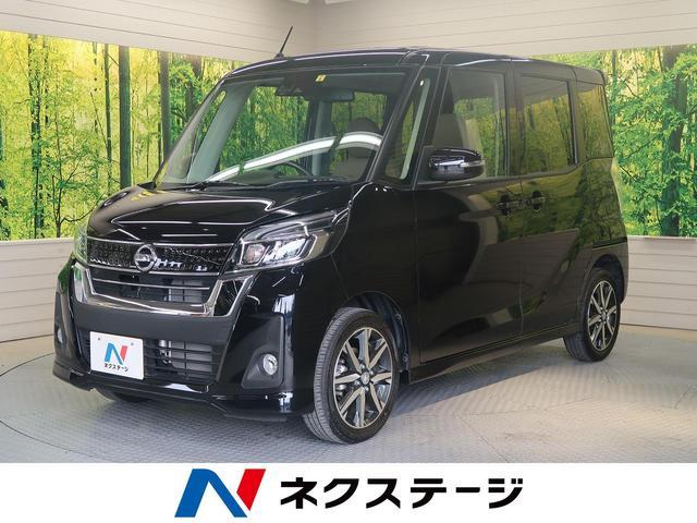 日産 ハイウェイスター X Vセレクション 衝突軽減装置 禁煙車