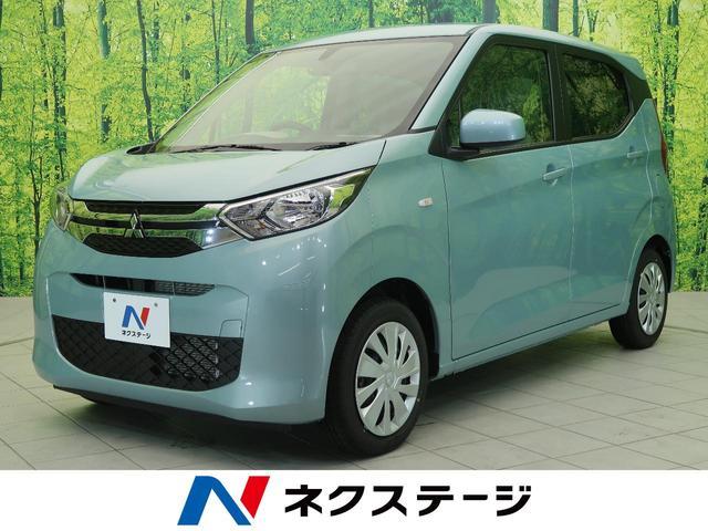 三菱 M 現行モデル・ベージュ内装・届出済未使用車・禁煙車