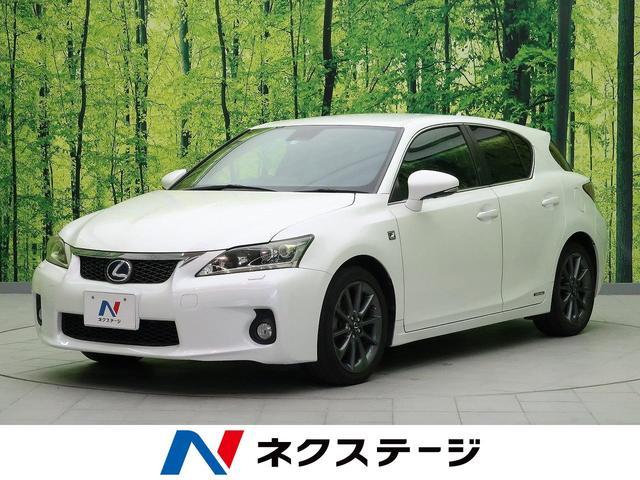 レクサス CT200h Fスポーツ オプション黒革 純正HDDナビ