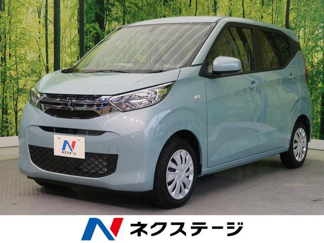 三菱 M シートヒーター 届出済未使用車