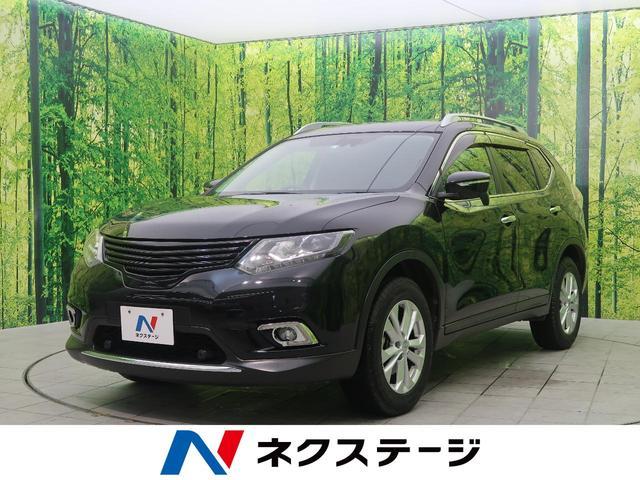 日産 20X エマージェンシーブレーキPKG 4WD 純正SDナビ