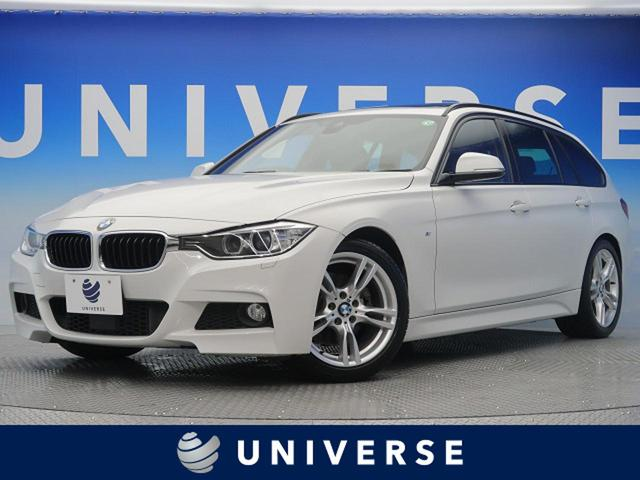 BMW 3シリーズ 320dツーリング Mスポーツ 自社買取車両 スマートキー