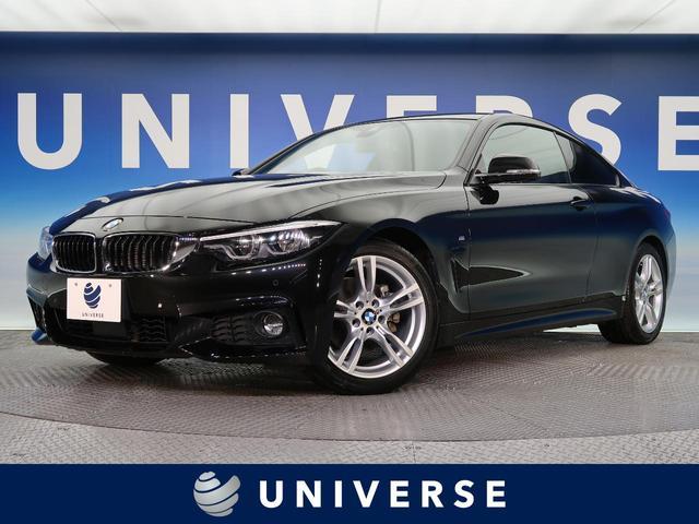 BMW 4シリーズ 420iクーペ Mスポーツ Mスポーツサスペンション アダプティブクルーズコントロール 純正ナビ バックカメラ アダプティブLEDヘッドライト 純正18インチAW ブラックヘキサゴンクロスアルカンターラコンビシート