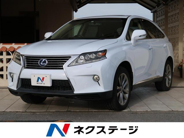 沖縄県の中古車ならRX RX450h サンルーフ 前席パワーシート クルコン