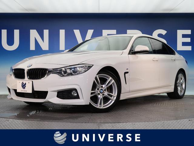 BMW 420iグランクーペ Mスポーツ サンルーフ 革シートセット レーンチェンジウォーニング アダプティブクルーズコントロール 純正ナビ バックカメラ 純正18インチAW
