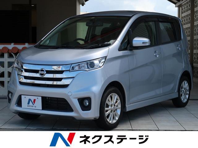 沖縄の中古車 日産 デイズ 車両価格 55.9万円 リ済別 2013(平成25)年 3.9万km クールシルバー(M)