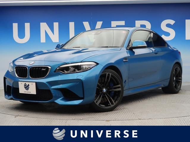 BMW M2 ベースグレード 6速MT 1オーナー 自社買取車両 禁煙 ブルーステッチ入り黒革シート ドライビングアシスト アダプティブLEDヘッドランプ コンフォートアクセス 純正HDDナビ 純正19インチアルミ ツインマフラー