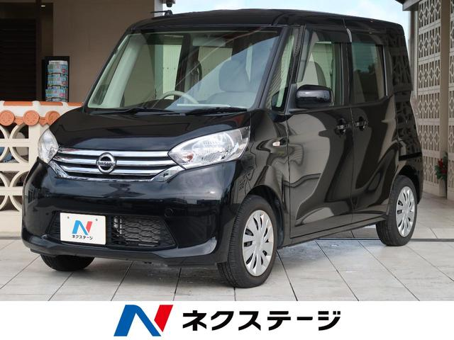 沖縄県の中古車ならデイズルークス S HDDナビ フルセグTV Bluetooth キーレスエントリー アイドリングストップ