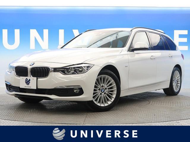 BMW 320i xDriveツーリング ラグジュアリー 禁煙車 ACC レーンアシスト クリアランスソナー 衝突被害軽減システム シートヒーター LEDヘッドライト 電動シート ブラウン革シート 純正ナビ