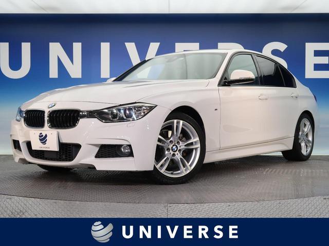 BMW 3シリーズ 320dブルーパフォーマンス Mスポーツ 純正ナビ バックカメラ アダプティブクルーズコントロール コンフォートアクセス HID 禁煙