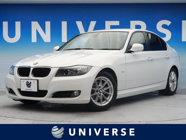 BMW 3シリーズ 320i ハイラインパッケージ 1オーナー 黒革シート シートヒーター コンフォートアクセス 純正HDDナビ HID オートライト パワーシート