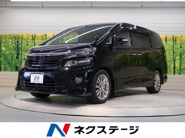 ヴェルファイア(トヨタ) 2.4Z ゴールデンアイズII 中古車画像