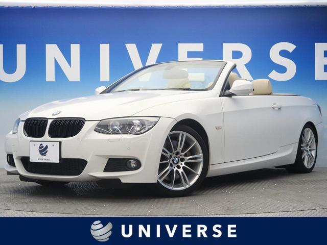 BMW 335iカブリオレ Mスポーツパッケージ アイボリーレザーシート 右ハンドル 純正ナビ