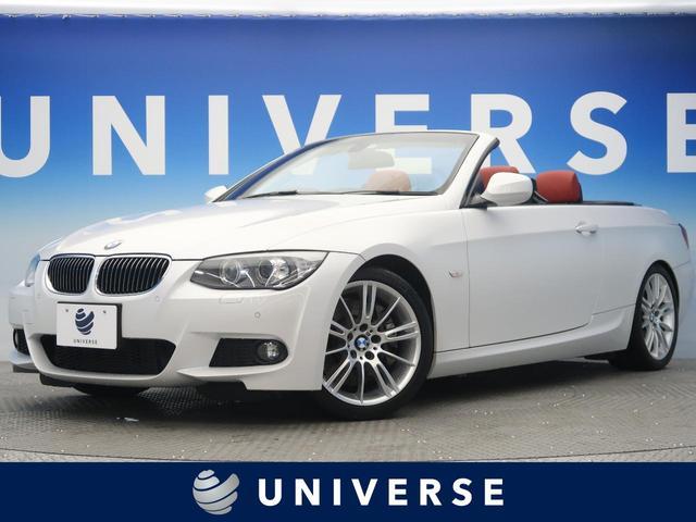BMW 335iカブリオレ Mスポーツパッケージ 右ハンドル 赤レザーシート ハーマンカードンサウンド 純正ナビ
