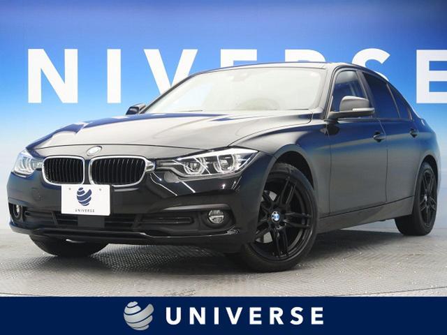 BMW 3シリーズ 320d 純正HDDナビ バックカメラ LEDヘッド インテリジェントセーフティ レーンチェンジウォーニング アクティブクルーズコントロール