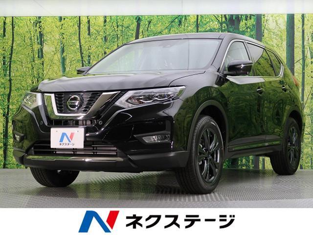 日産 20Xi Vセレクション 登録済未使用車 電動リアゲート エマージェンシーブレーキ レーダークルーズ LEDヘッドライト