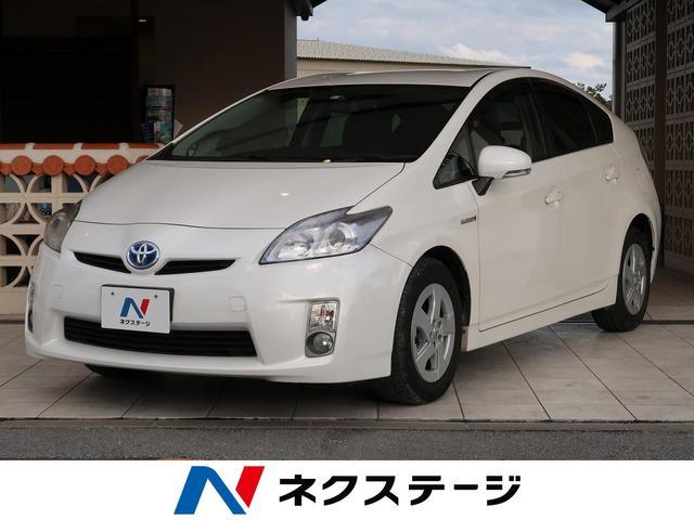 沖縄県の中古車ならプリウス S SDナビ Bluetooth スマートキー オートライト HIDヘッド ETC 純正15AW