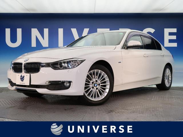 BMW 320dブルーパフォーマンス ラグジュアリー 革シートセット 純正ナビ Bluetooth バックカメラ クルーズコントロール HID オートライト コンフォートアクセス 純正17AW クリアランスソナー 禁煙